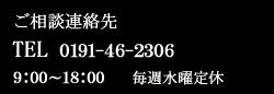 0191462306